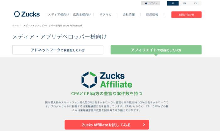 zacksイメージ画像