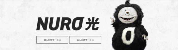 NUROイメージ画像